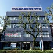 KCS 鹿児島情報専門学校