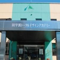 岡学園トータルデザインアカデミー