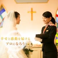 wish 国際ホテル・ブライダル専門学校