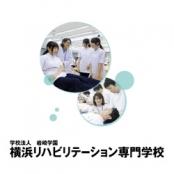 横浜リハビリテーション専門学校(理学療法学科)