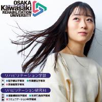 大阪河崎リハビリテーション大学