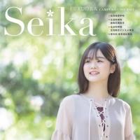 精華女子短期大学
