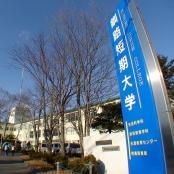 釧路短期大学