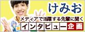けみお-インタビュー