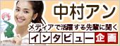 中村アン-インタビュー