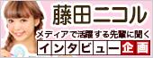 藤田ニコル-インタビュー