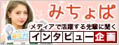 みちょぱ-インタビュー