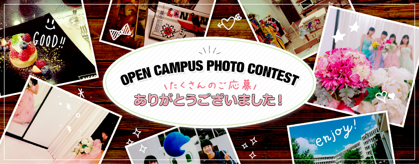 OPEN CAMPUS PHOTO CONTEST