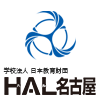 HAL名古屋