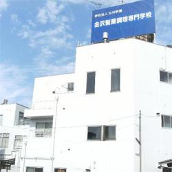 金沢製菓調理専門学校