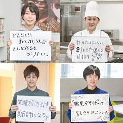 専門学校 徳島穴吹カレッジ 美容・デザインフィールド/調理・製菓フィールド