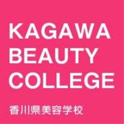 専修学校 香川県美容学校
