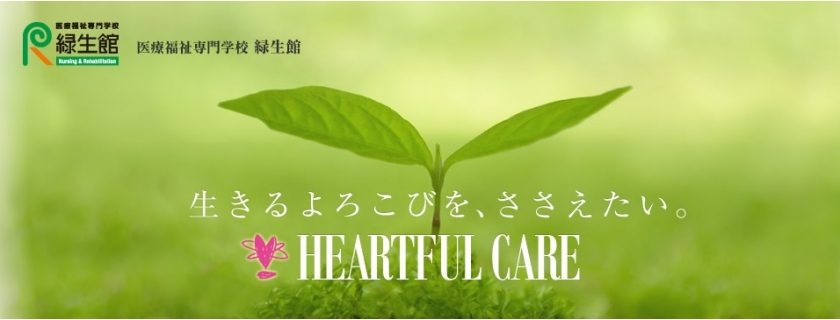 医療福祉専門学校 緑生館