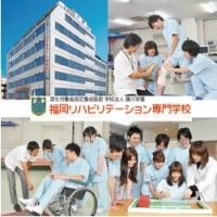 福岡リハビリテーション専門学校