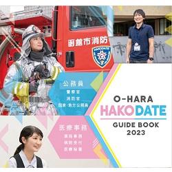 大原公務員・医療事務・語学専門学校 函館校