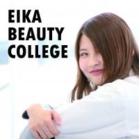 EIKA美容専門学校
