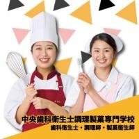 中央歯科衛生士調理製菓専門学校