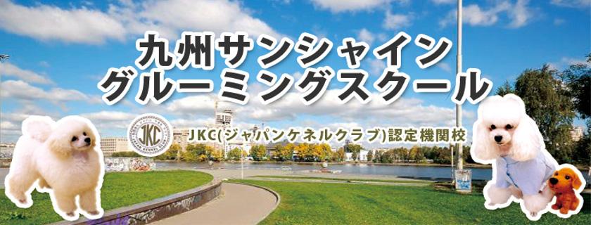 九州サンシャイングルーミングスクール 福岡校