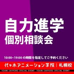 代々木 アニメーション 学院 札幌