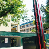 女子美術大学(杉並キャンパス)