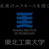 東北工業大学