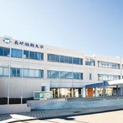 長崎短期大学