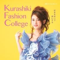 倉敷ファッションカレッジ