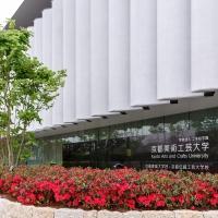 京都美術工芸大学