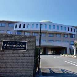 長崎外国語大学