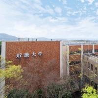 近畿大学 福岡キャンパス(産業理工学部)