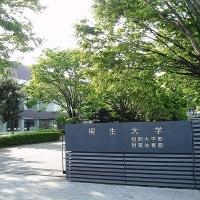 桐生大学短期大学部