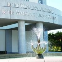 神戸女子短期大学