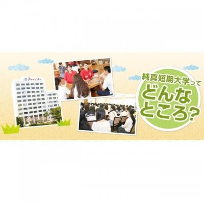 日本大学短期大学部のオープンキャンパス情報 | マ …