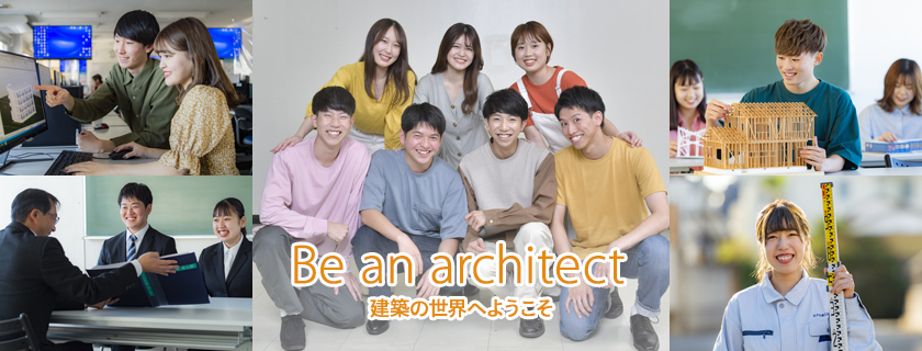 水戸日建工科専門学校