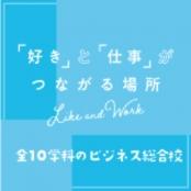 専門学校 東京スクール・オブ・ビジネス