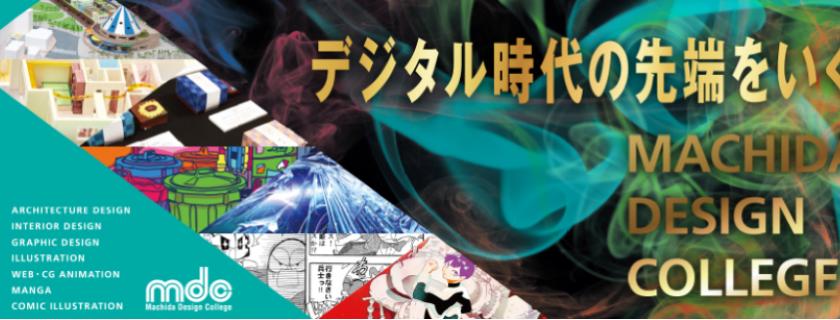 町田・デザイン専門学校