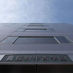 長野平青学園