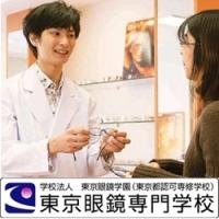 東京眼鏡専門学校