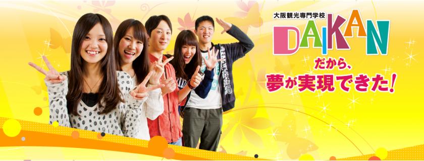 大阪観光専門学校