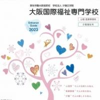 大阪国際福祉専門学校