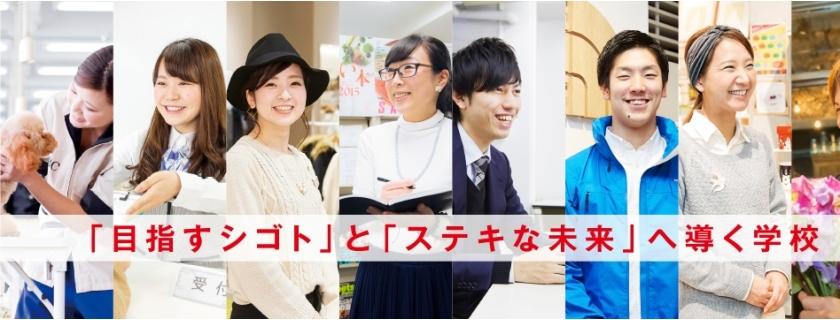 大阪ビジネスカレッジ専門学校